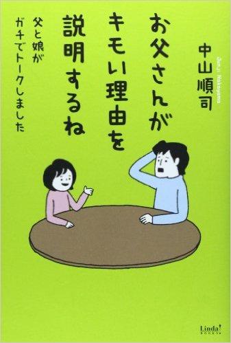 お父さんがキモい理由を説明するね―父と娘がガチでトークしました