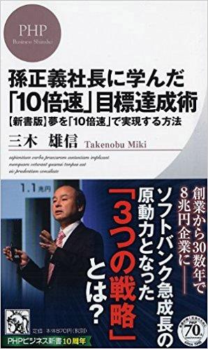孫正義社長に学んだ「10倍速」目標達成術 (PHPビジネス新書)