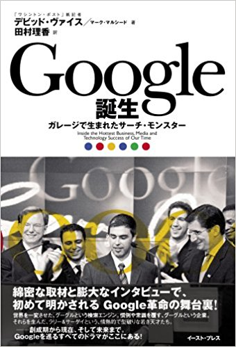 Google誕生 —ガレージで生まれたサーチ・モンスター