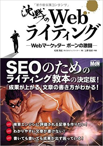 沈黙のWebライティング —Webマーケッター ボーンの激闘—〈SEOのためのライティング教本