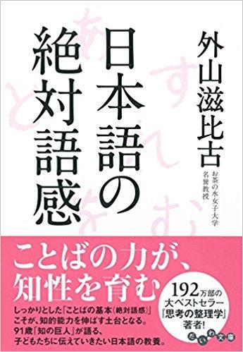 日本語の絶対語感