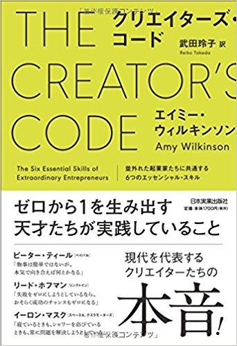 クリエイターズ・コード