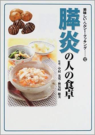 膵炎の人の食卓 (美味しい・ヘルシー・クッキング)