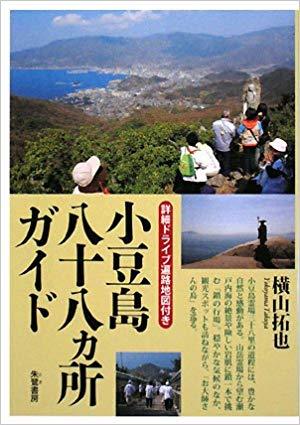 小豆島八十八ヵ所ガイド―詳細ドライブ遍路地図付き