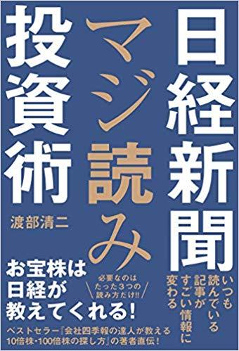 日経新聞マジ読み投資術