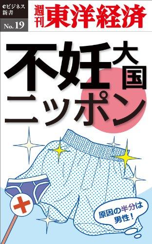 不妊大国ニッポン―週刊東洋経済eビジネス新書No.19
