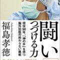 闘いつづける力: 現役50年、「神の手」を持つ脳外科医の終わらない挑戦