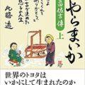 小説やらまいか 豊田佐吉傳(上)