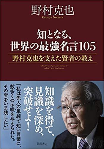 知となる、世界の最強名言105: 野村克也を支えた賢者の教え